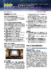 news letter 新学術領域 特異構造の結晶科学